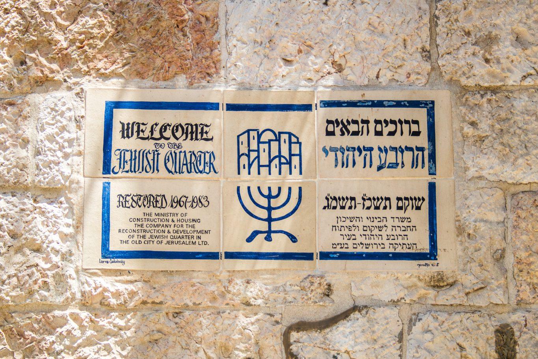 RUE DE LA VIEILLE VILLE, JERUSALEM